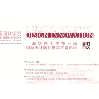 The Third Young Scholars International Forum on Design Innovation